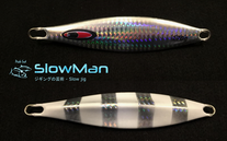 SLOWMAN - Slow jigging lure 170 grams - Silver white